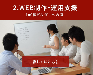 WEB制作・運用支援 100棟ビルダーへの道 詳しくはこちら