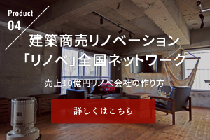 建築商売リノベーション 「リノベ」全国ネットワーク 売上10億円リノベ会社の作り方 詳しくはこちら
