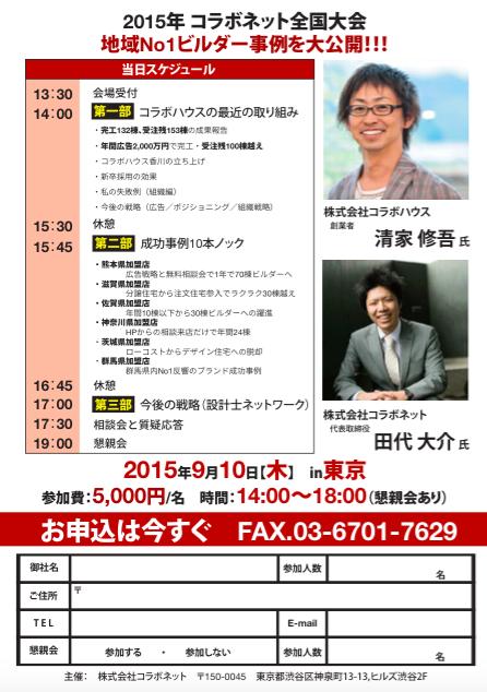 スクリーンショット 2015-08-16 16.54.19