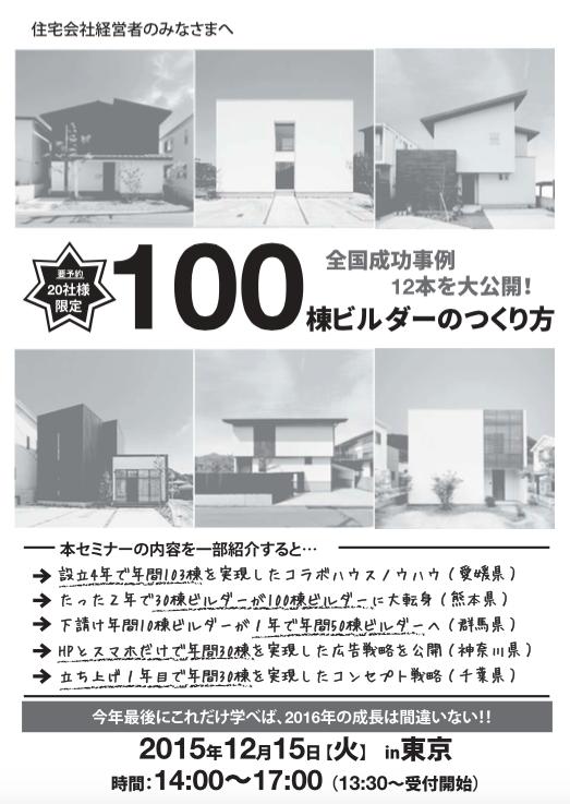 100棟ビルダーの作り方セミナー