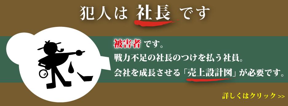 日本一の住宅業界に特化した 経営戦略パートナー