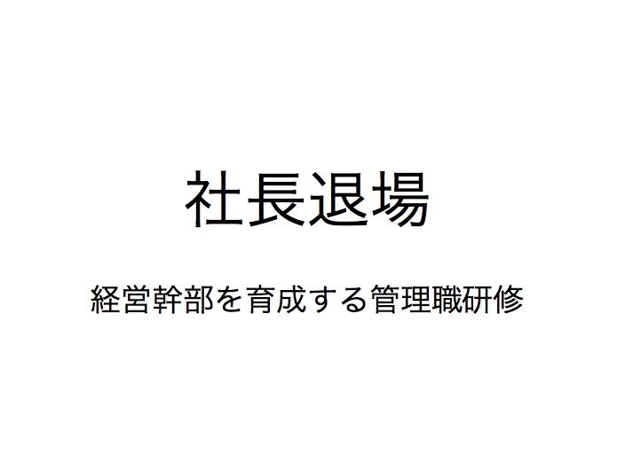 4/18 社長退場!「経営幹部を育成する管理職研修」の開催
