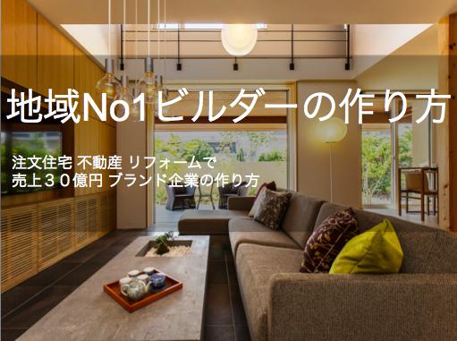 7/18大阪 19東京「地域No1ビルダーの作り方」セミナー
