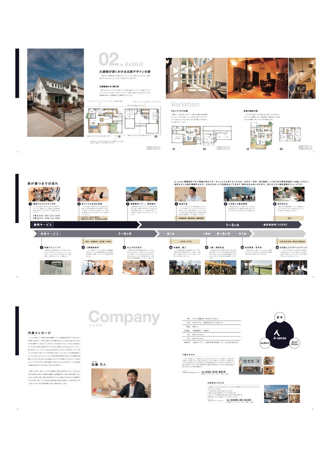 A-sense建築設計様 コンセプトブック