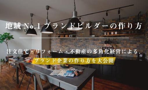 12/6東京 7大阪「地域No1ブランドビルダーの作り方」セミナー