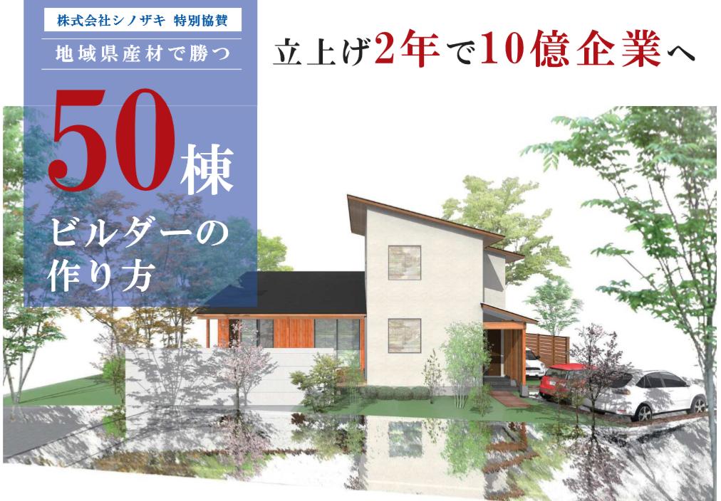 1/23(火)宇都宮 エリアNo.1企業に学ぶ「50棟ビルダーの作り方」