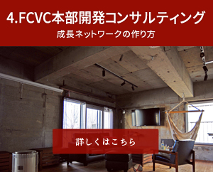 FCVC本部開発コンサルティング 成長ネットワークの作り方