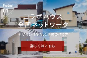 コラボハウス 全国ネットワーク デザイン住宅No1企業の作り方 詳しくはこちら