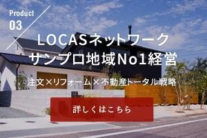 LOCASネットワークサンプロ地域No1経営 注文×リフォーム×不動産トータル戦略 詳しくはこちら