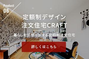 定額制デザイン注文住宅CRAFT 定額制注文住宅