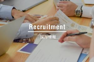 Recruitment 採用情報