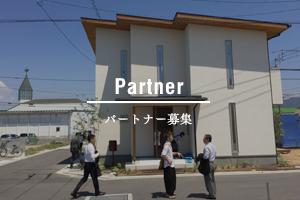Partner パートナー募集