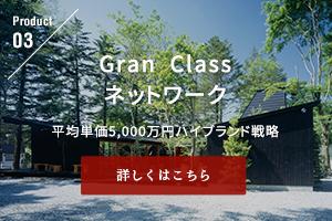 Gran Classネットワーク 平均単価5,000万円ハイブランド戦略