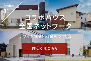 コラボハウス 全国ネットワーク デザイン住宅No1企業の作り方