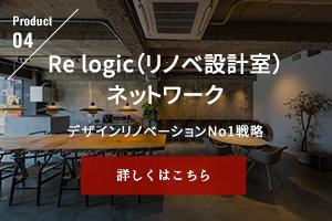 Re logic(リノベ設計室)ネットワーク デザインリノベーションNo1戦略