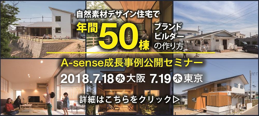7/18大阪19東京「年間50棟ブランドビルダーの作り方」