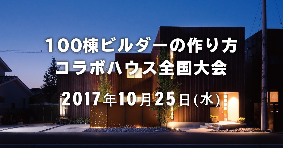 10/25 No1ビルダーの作り方「コラボハウス全国大会」