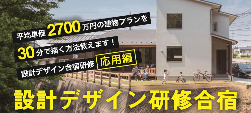 2019年8月27-28日 「A-sense設計デザイン研修合宿」in千葉