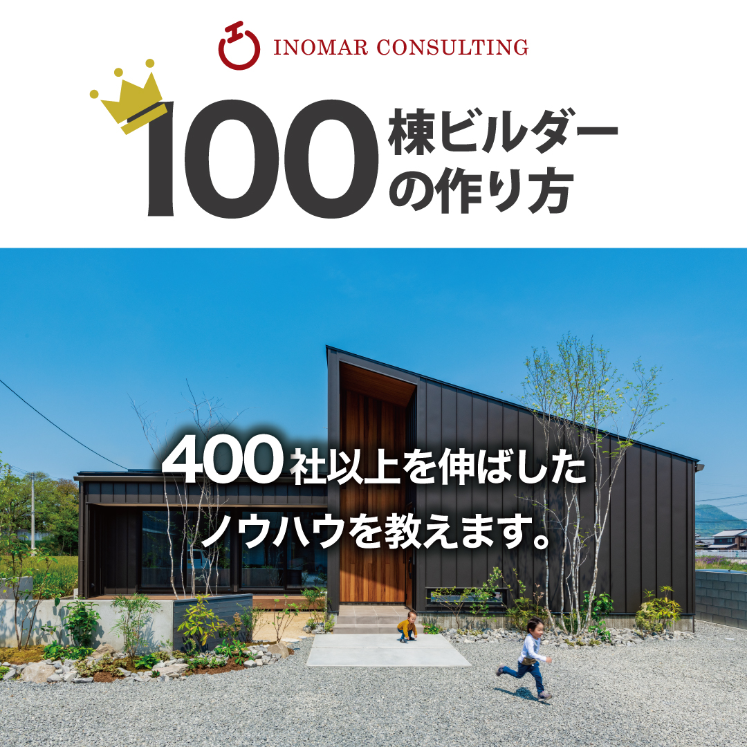 2020年4月オンライン無料相談会「100棟ビルダーの作り方」