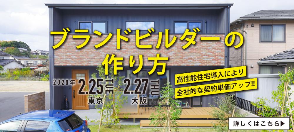 2/25東京 27大阪 「全社的な契約単価アップ!! ブランドビルダーの作り方」セミナー