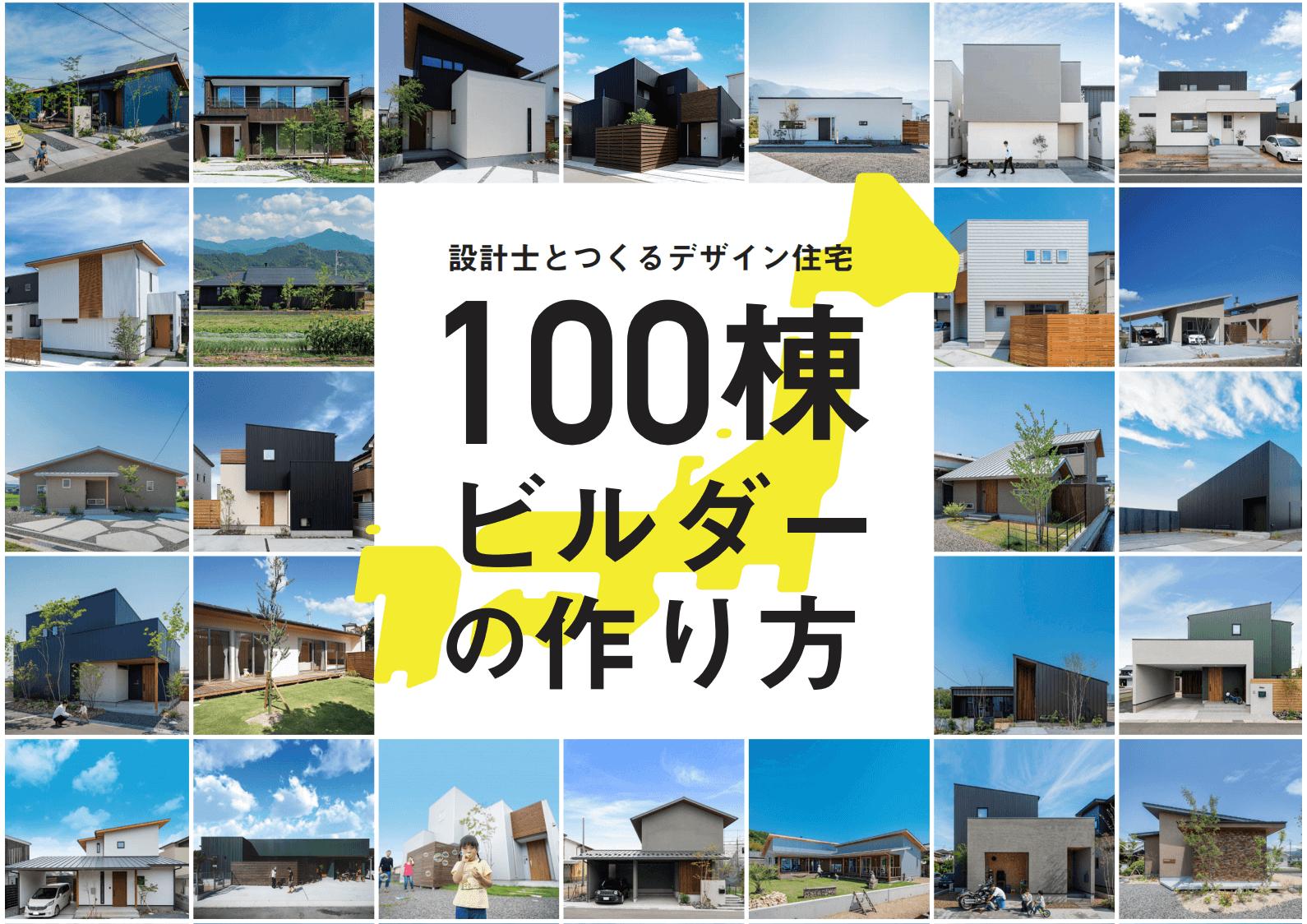 2020年12月2日全国大会フォーラム「100棟ビルダーの作り方」