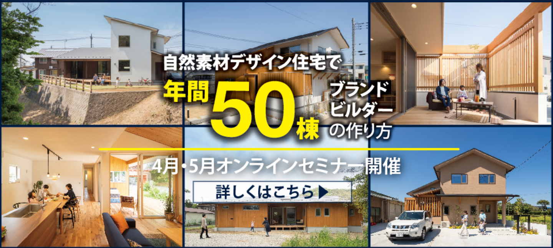 2021年4月~5月「自然素材デザイン住宅で年間50棟」A-senseノウハウ公開(千葉)