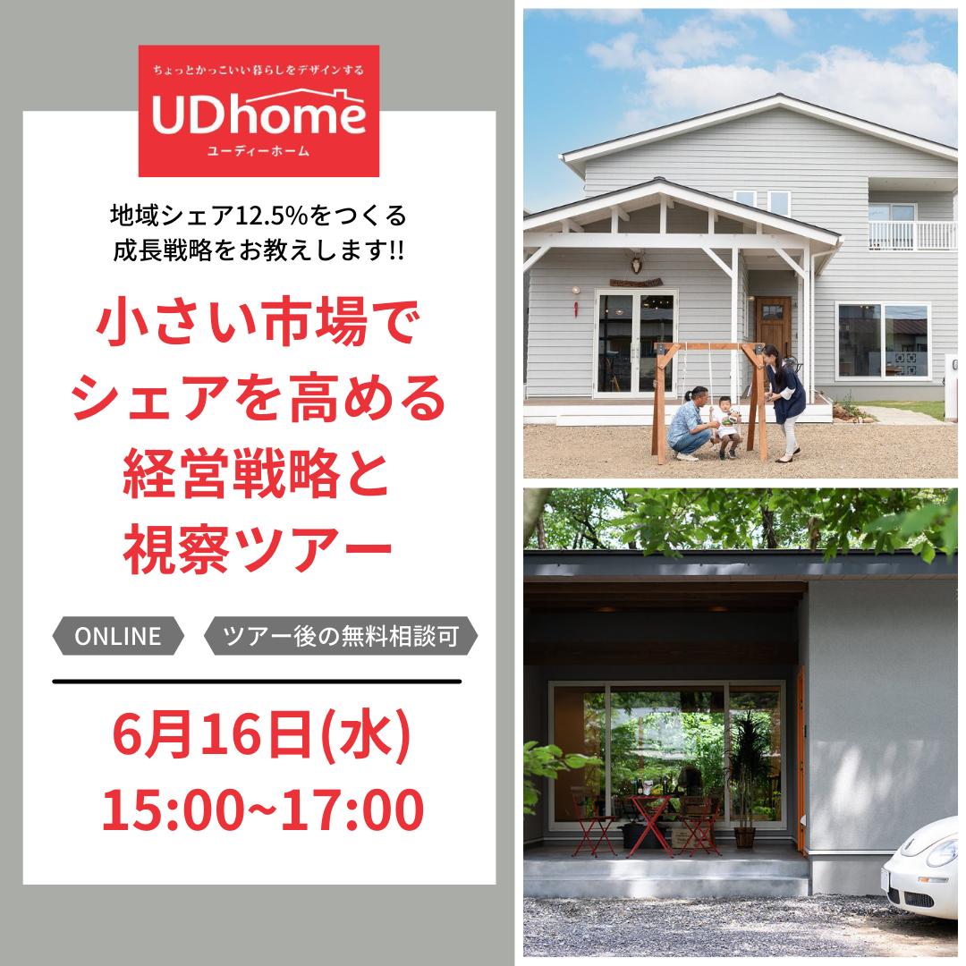 2021年6月16日「小さな市場でシェアを高める経営戦略とスタジオ視察ツアー」ユーディーホームノウハウ公開(栃木)